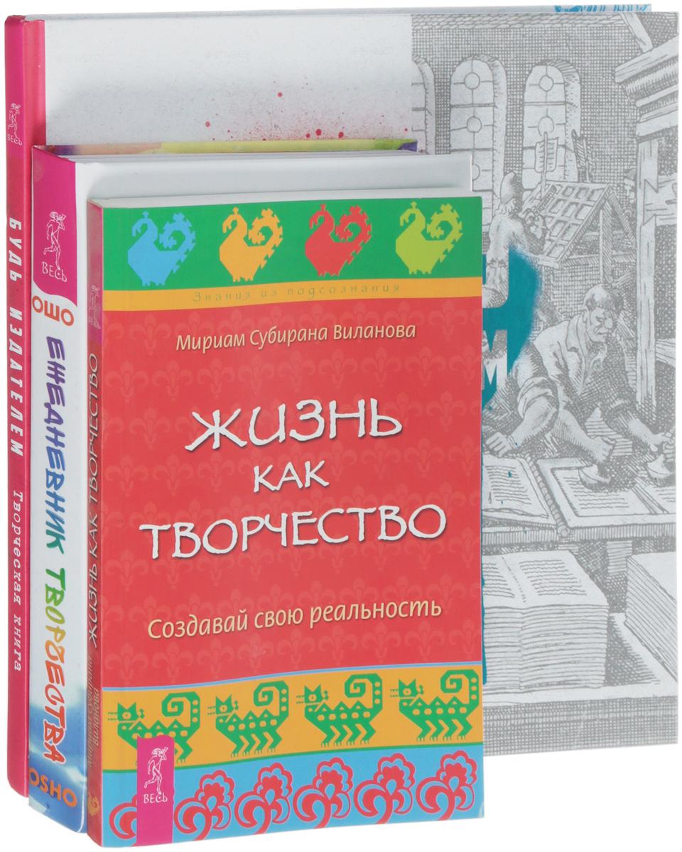 Ошо, Мириам Субирана Виланова Будь издателем. Ежедневник творчества. Жизнь как творчество (комплект из 3 книг)