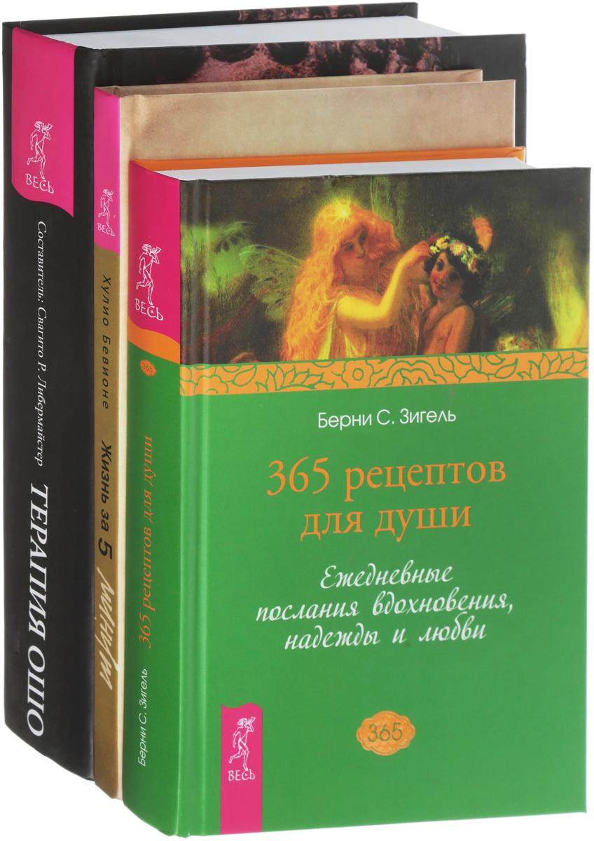 Хулио Бевионе, Берни С. Зигель Жизнь за 5 минут. Терапия Ошо. 365 рецептов для души (комплект из 3 книг)