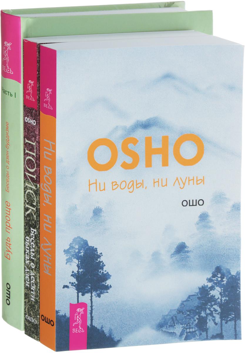 Ошо Будь проще. Часть 1. Ни воды, ни луны. Поиск (комплект из 3 книг) духовные беседы 1 cd
