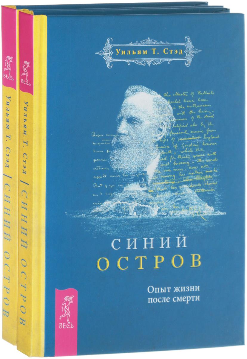 Синий остров (комплект из 2 одинаковых книг). Уильям Т. Стэд