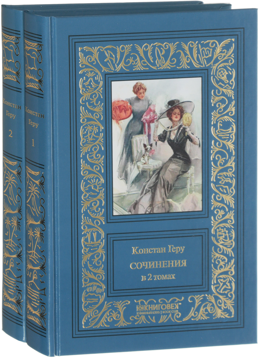 Константин Геру Константин Геру. Сочинения. В 2 томах (комплект из 2 книг) серьги sokolov 94022397 s