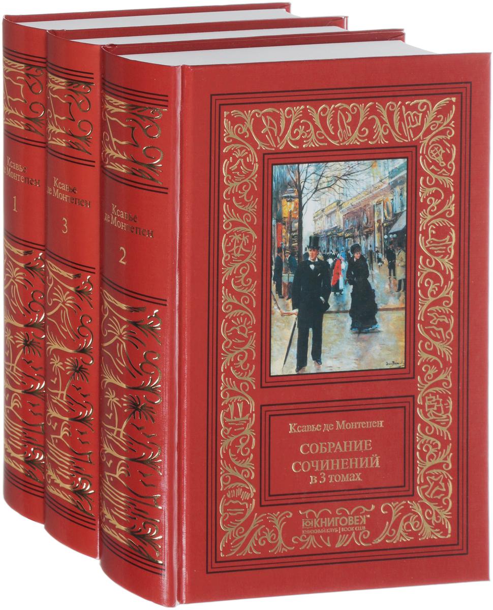 купить Ксавье де Монтепен Ксавье де Монтепен. Собрание сочинений в 3 томах (комплект из 3 книг) по цене 2479 рублей