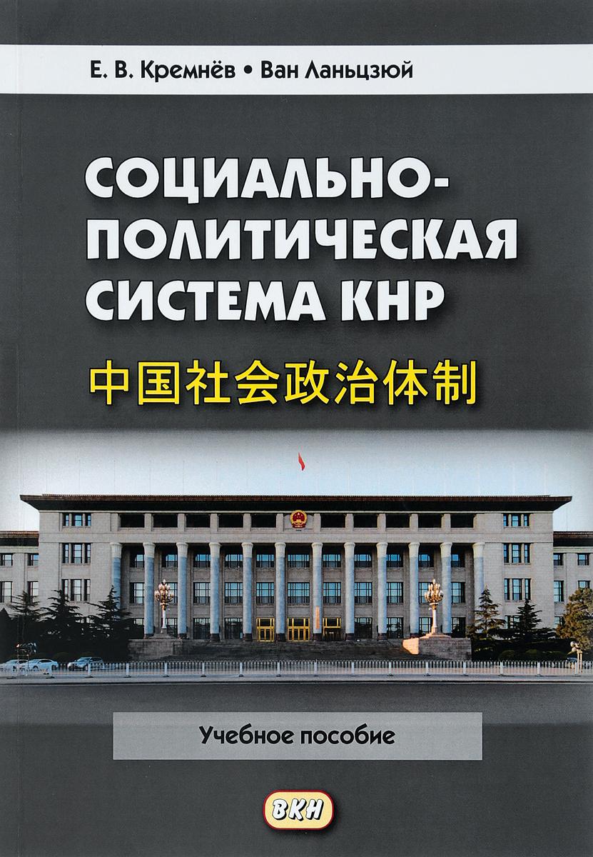 Социально-политическая система КНР. Учебное пособие