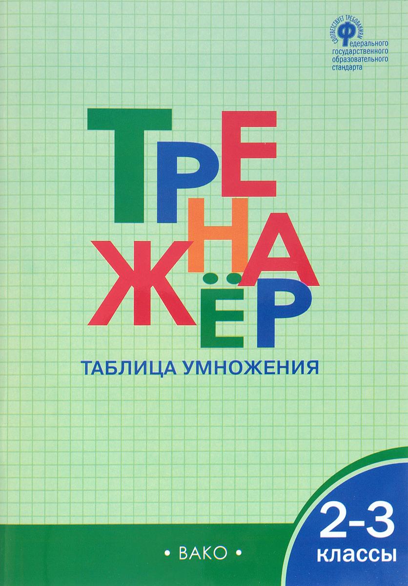 О. И. Дмитриева Тренажер Таблица умножения. 2-3 класс