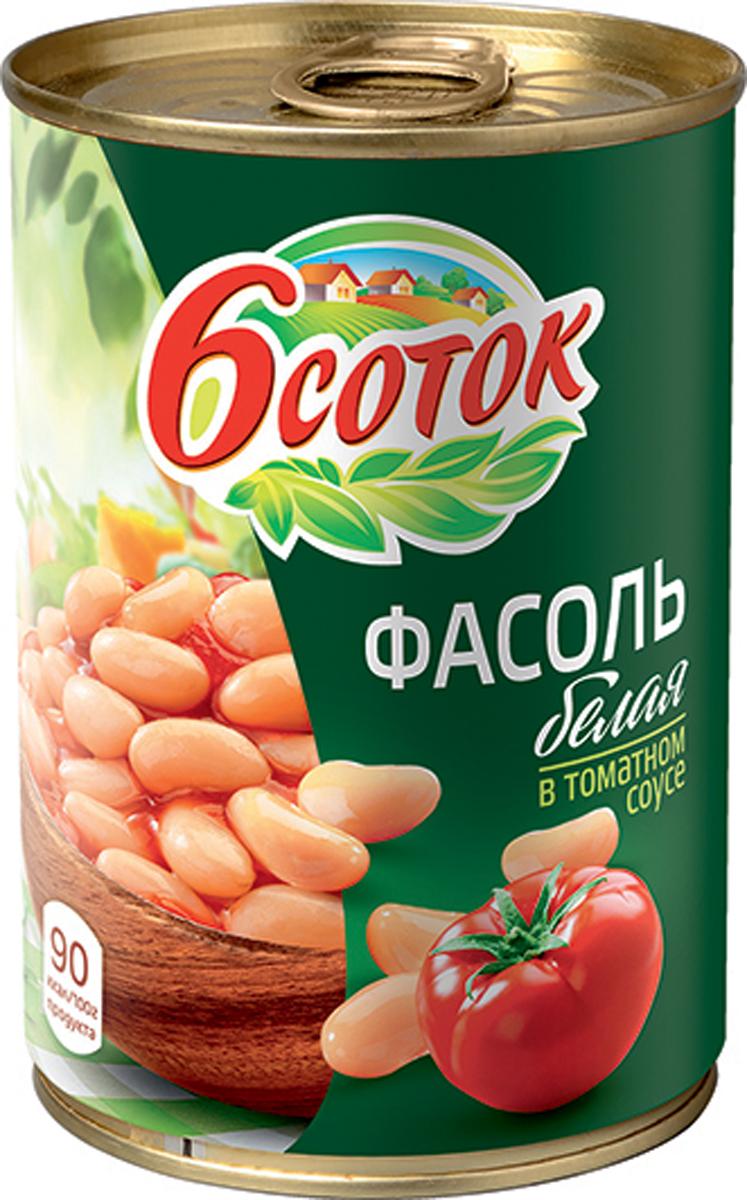 Шесть соток Фасоль белая в томатном соусе, 400 г шесть соток огурцы вкусные 950 г