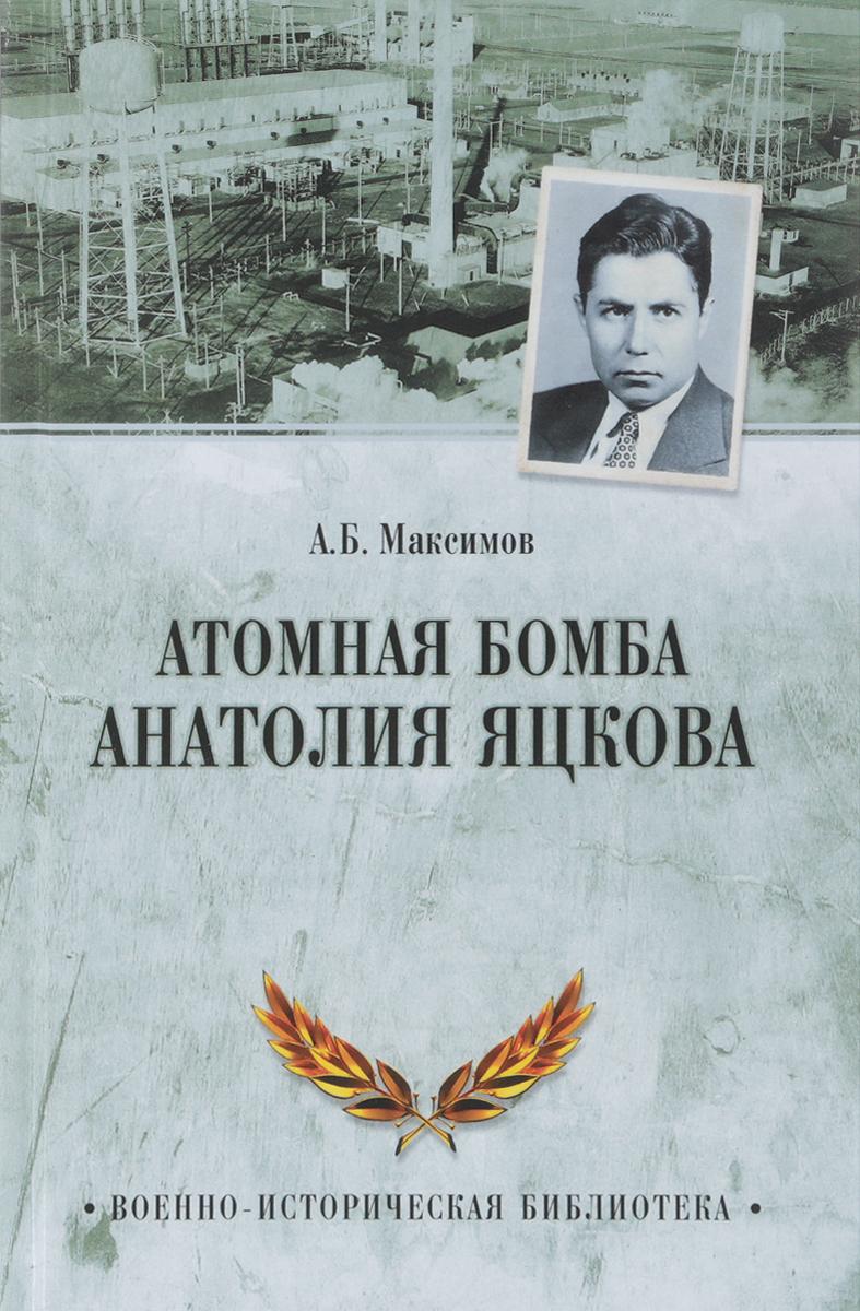 А. Б. Максимов Атомная бомба Анатолия Яцкова атомная бомба анатолия яцкова