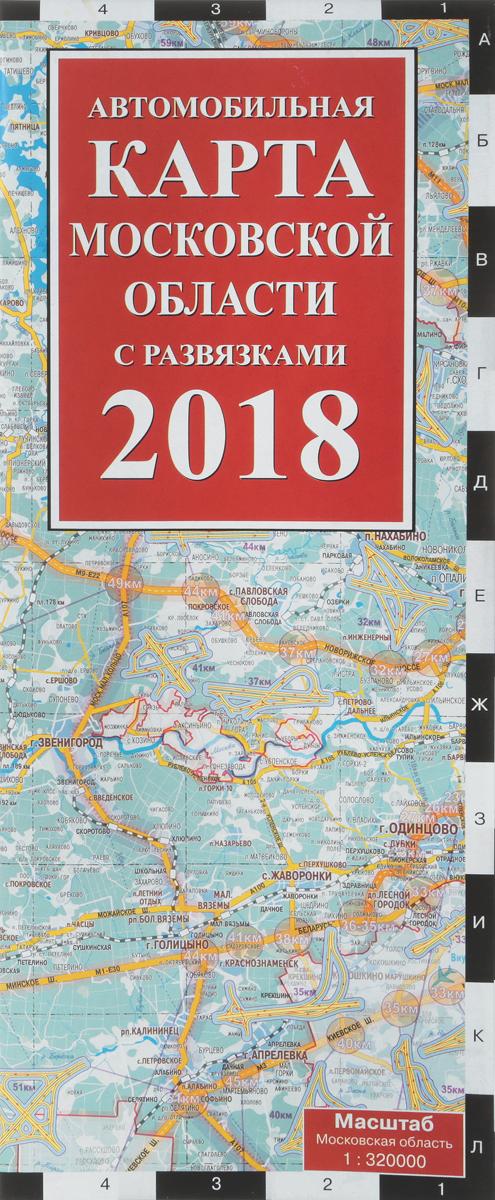 С. В. Деев Автомобильная карта Московской области с развязками на 2018 год