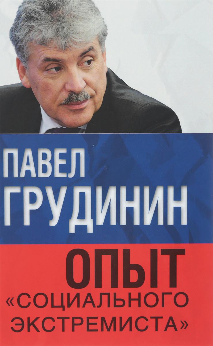Павел Грудинин Опыт социального экстремиста