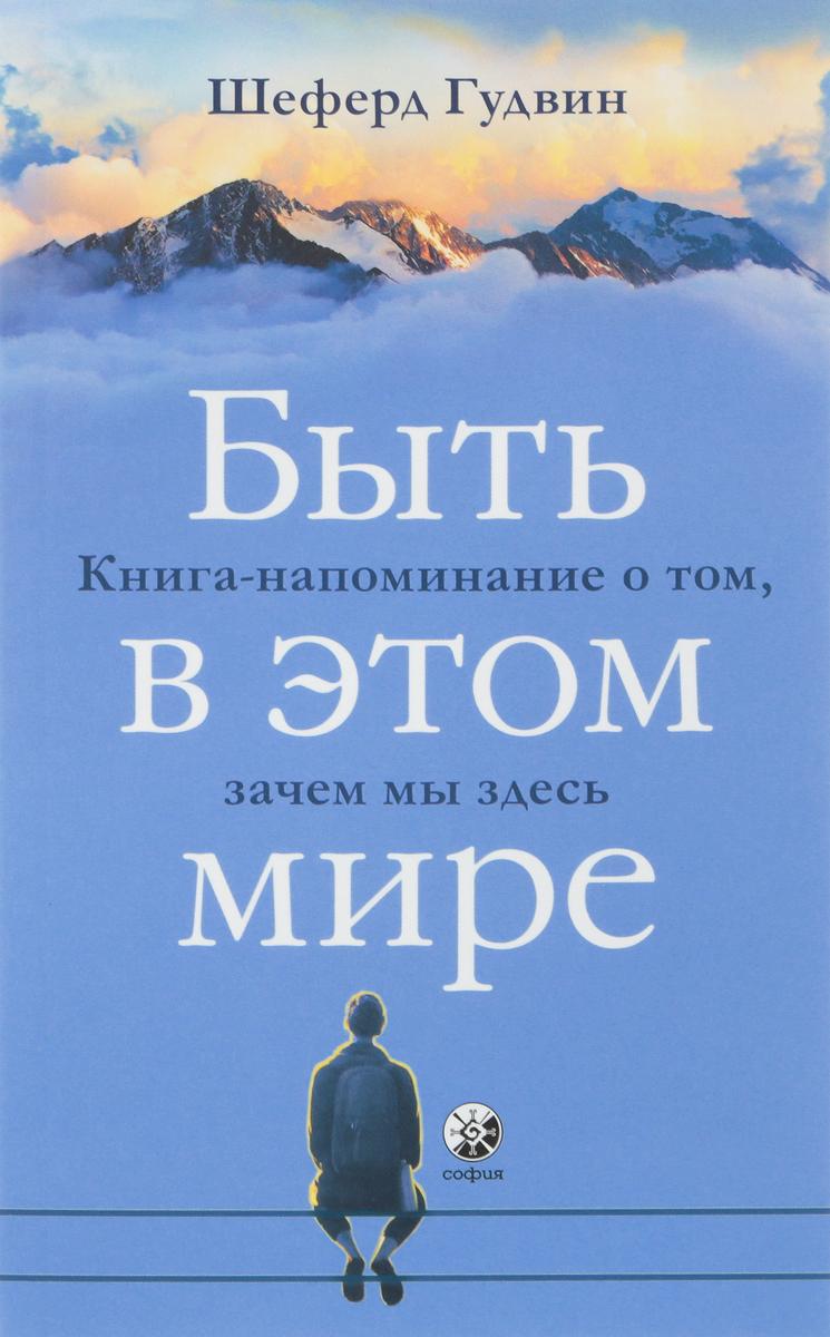 Быть в этом мире. Книга-напоминание о том, зачем мы здесь. 978-5-906897-38-1