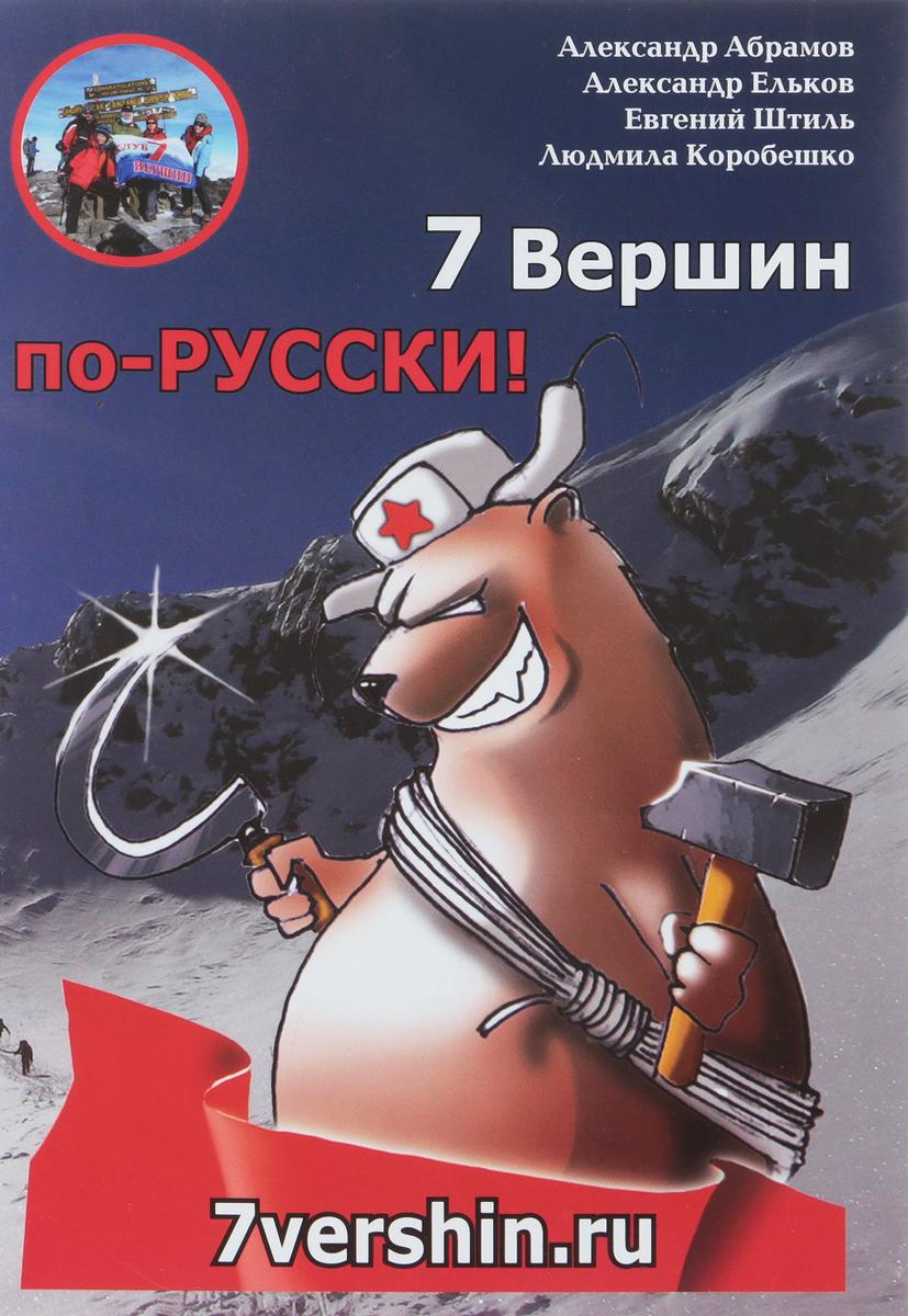 7 Вершин по-РУССКИ!. А. Абрамов, А. Ельков, Е. Штиль, Л. Коробешко