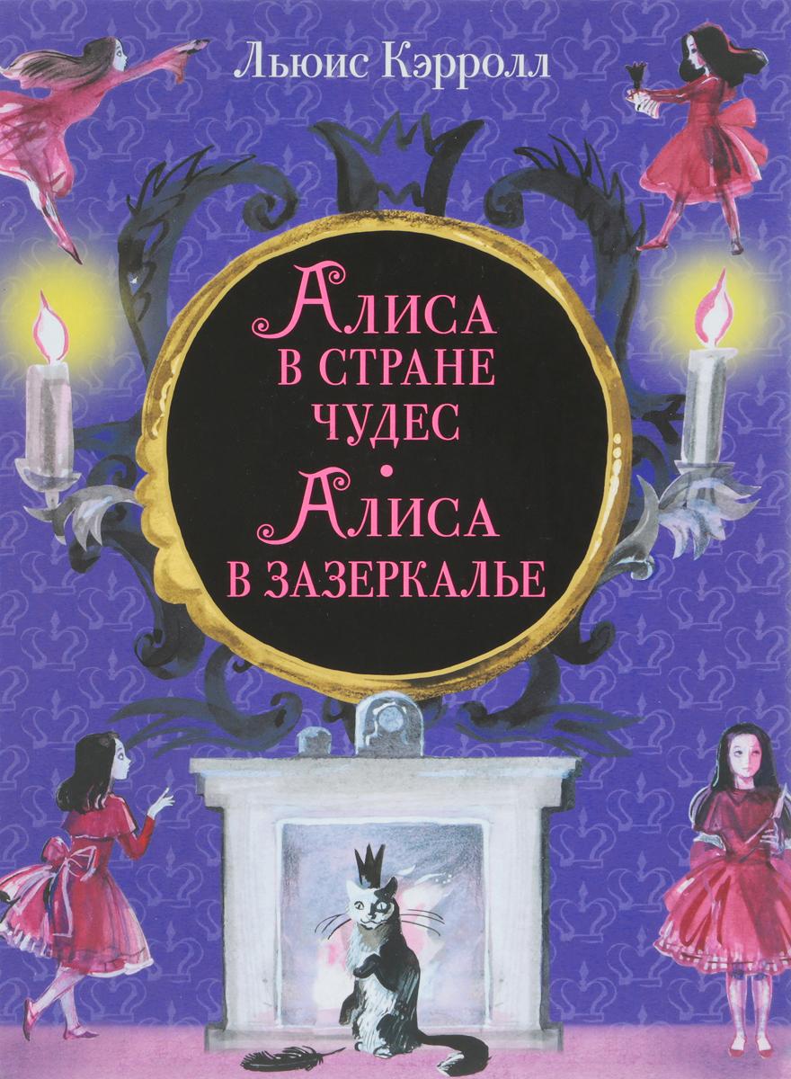 Льюис Кэрролл Алиса в Стране чудес. Алиса в Зазеркалье алиса в стране чудес алиса в зазеркалье полная реставрация звука и изображения