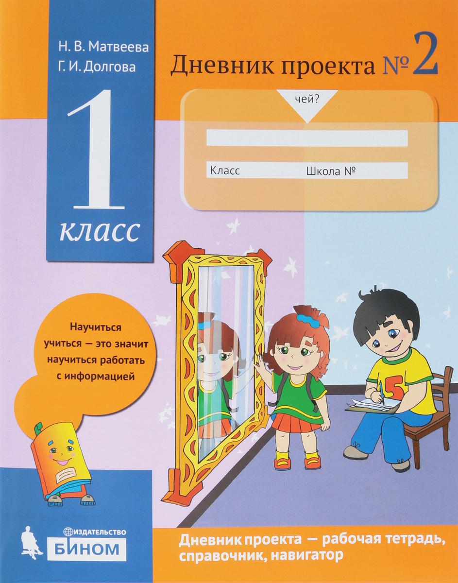 Н. В. Матвеева,Г. И. Долгова Дневник проектов №2. 1 класс
