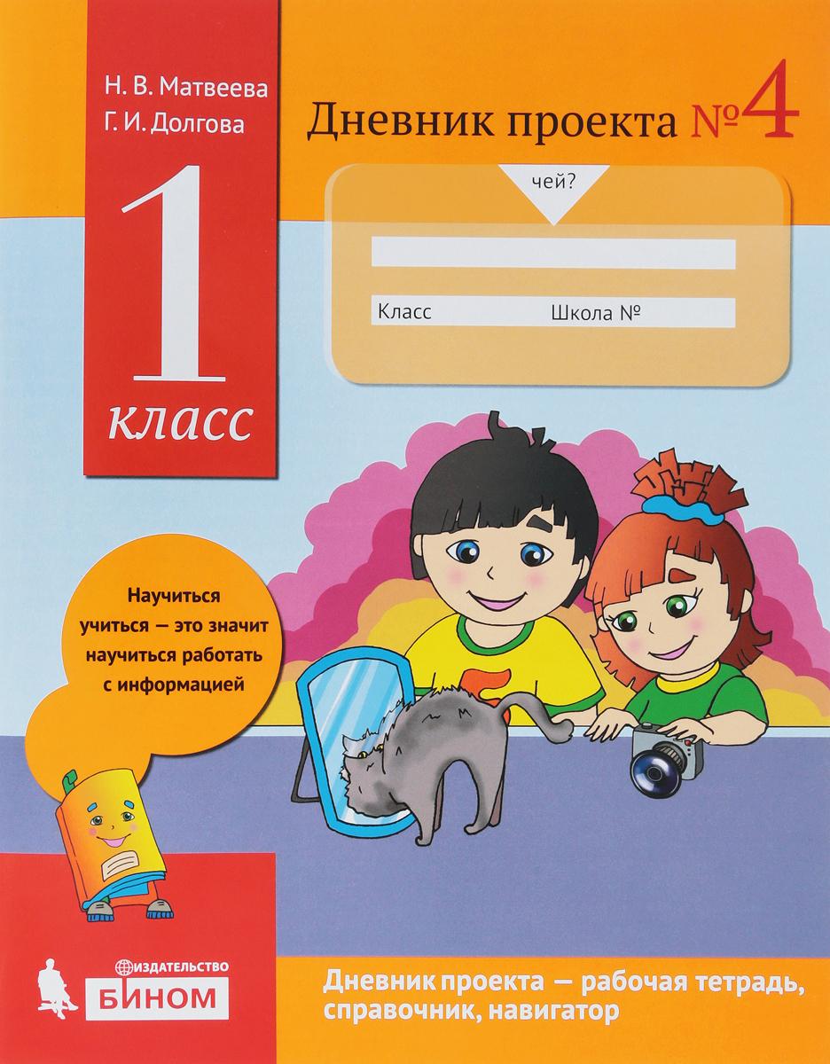 Н. В. Матвеева,Г. И. Долгова Дневник проекта. 1 класс. Тетрадь №4