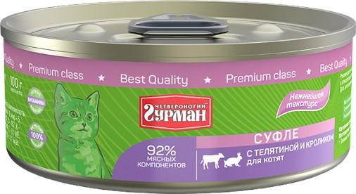 Консервы для котят Четвероногий Гурман, суфле с телятиной и кроликом, 100 г кальций морской биобаланс fe mn cu 100 таблетки