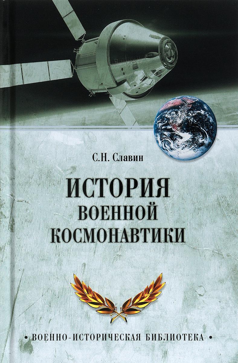 С.Н. Славин История военной космонавтики