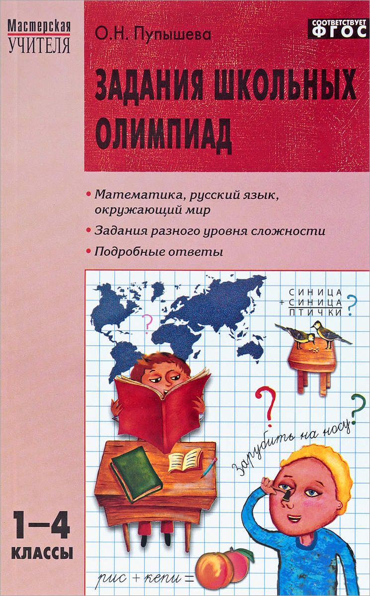 О. Н. Пупышева Задания школьных олимпиад. 1-4 класс максимова т олимпиадные задания по математике русскому языку и курсу окружающий мир 3 4 классы