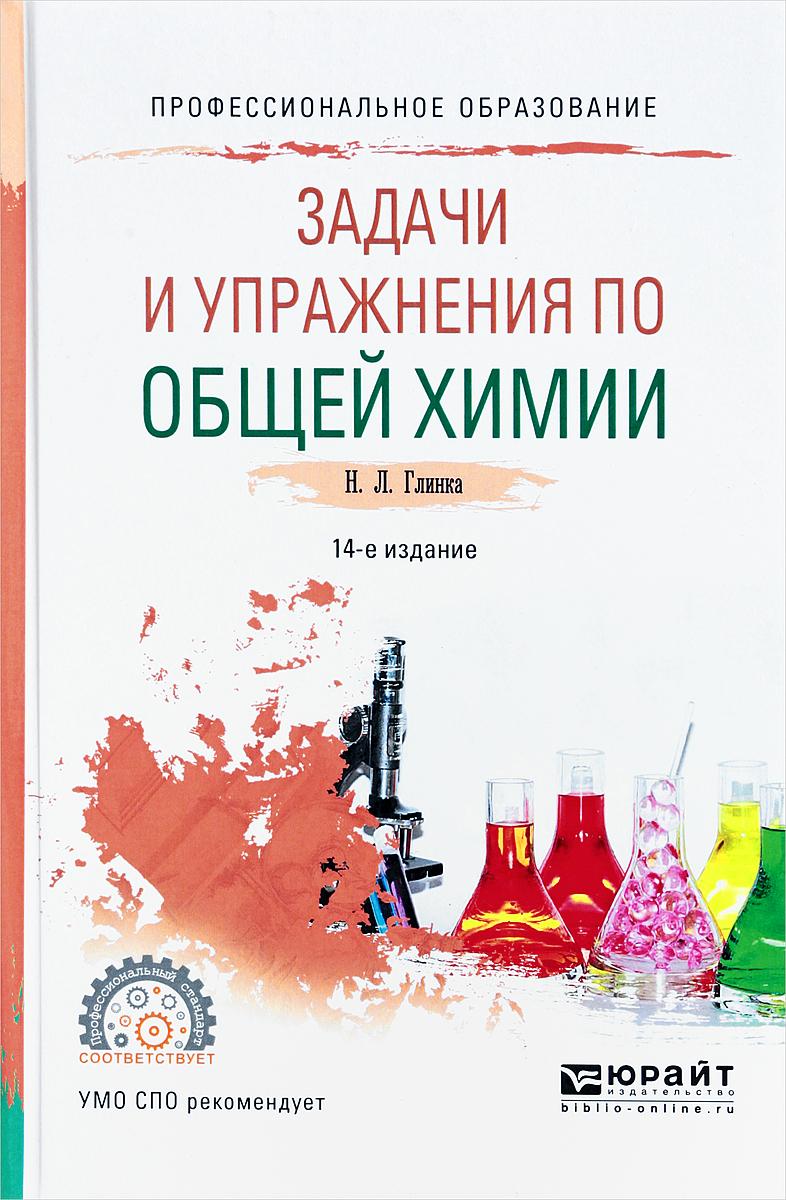 Н. Л. Глинка Задачи и упражнения по общей химии. Учебно-практическое пособие общая химия глинка киев
