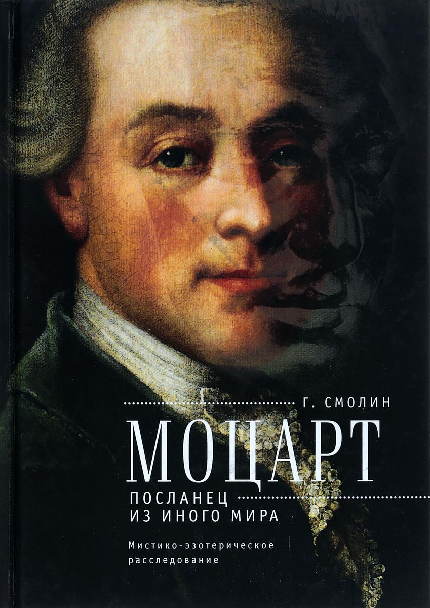Моцарт. Посланец из иного мира. Мистико-эзотерическое расследование внезапного ухода. Г. Смолин