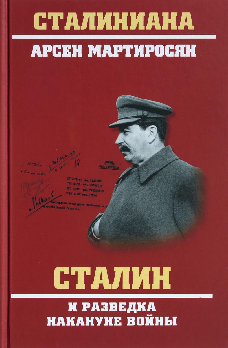 Арсен Мартиросян Сталин и разведка накануне войны спайс в челябинске адрес
