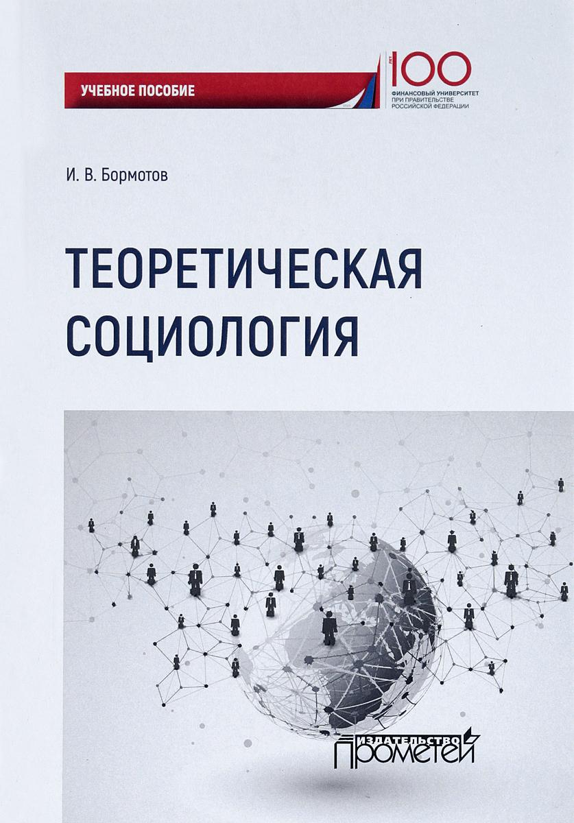 И. В. Бормотов Теоретическая социология. Учебное пособие