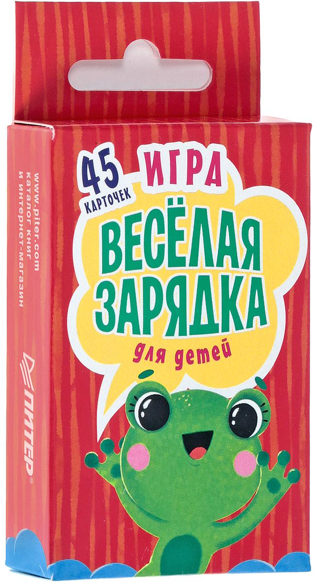Елена Субботина Весёлая зарядка для детей. 45 карточек с упражнениями для подвижных игр