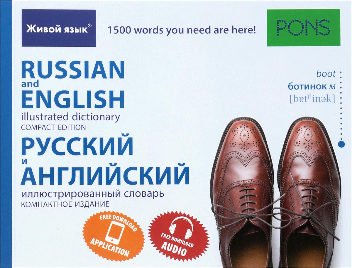 Русский и английский иллюстрированный словарь