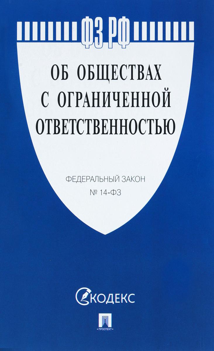 Об обществах с ограниченной ответственностью №14-ФЗ сергей самаров закон ответного удара