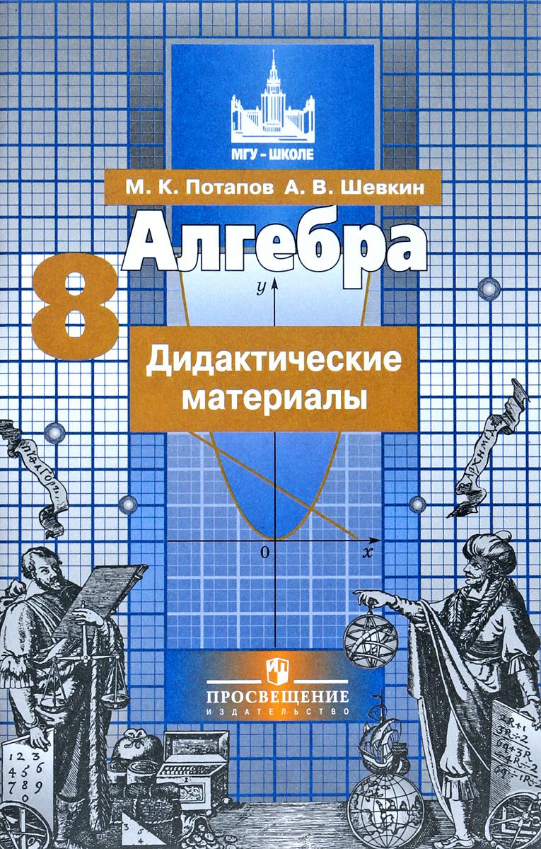 М. К. Потапов, А. В. Шевкин Алгебра. 8 класс. Дидактические материалы
