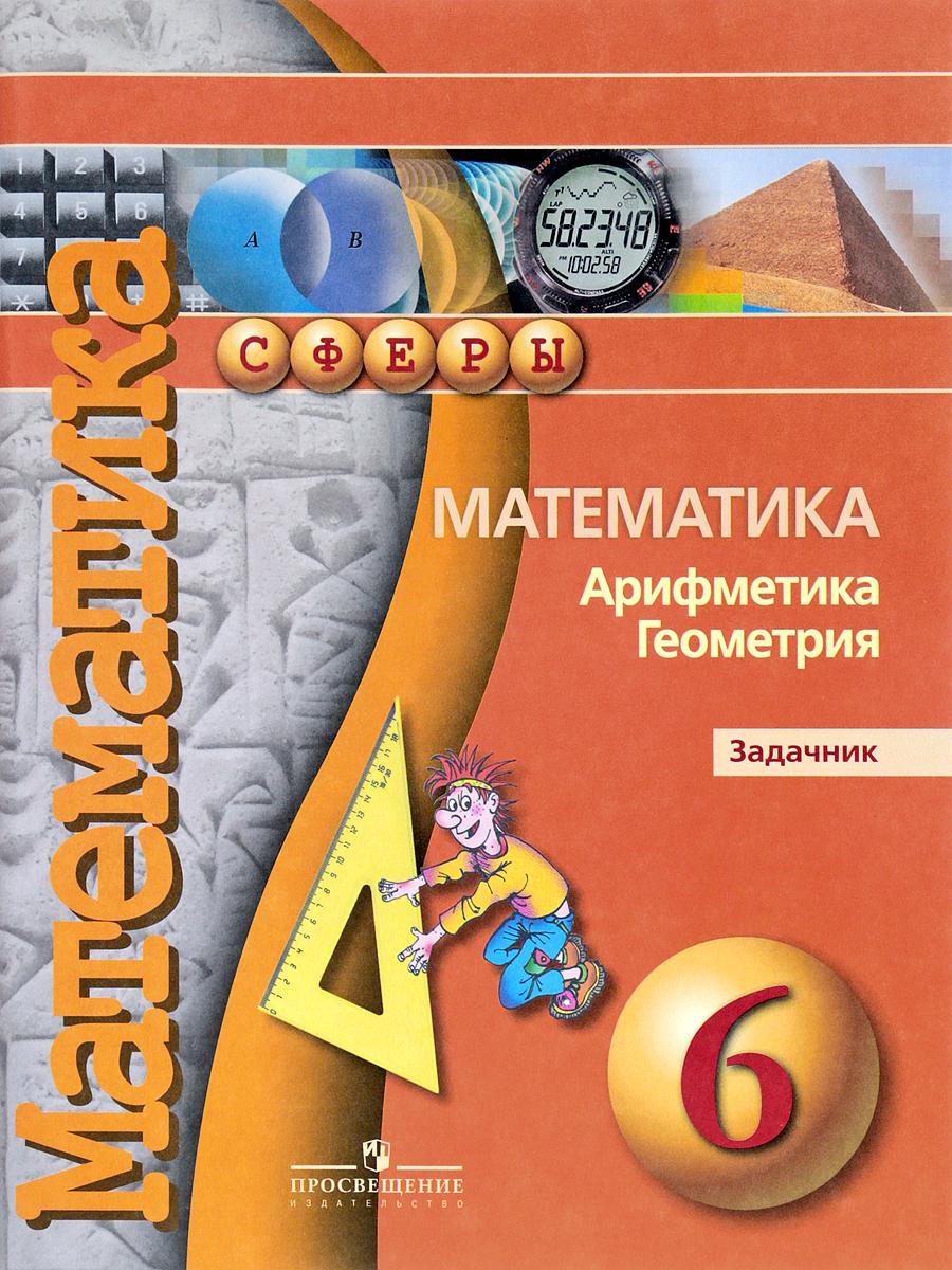 Бунимович Е. А., Кузнецова Л. В., Минаева С. С. Математика. Арифметика. Геометрия. 6 класс. Задачник математика и информатика 3 класс задачник в 6 ти частях часть 6