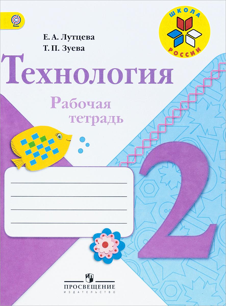 Е. А. Лутцева, Т. П. Зуева Технология. 2 класс. Рабочая тетрадь (+ шаблоны)