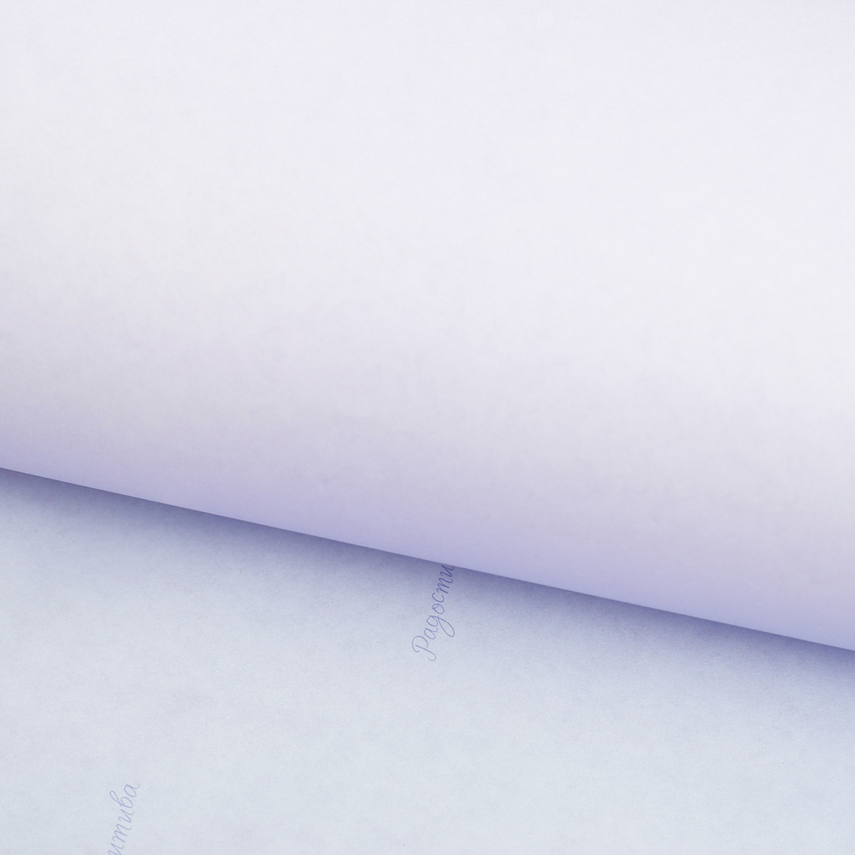 Крафт-бумага Дарите Счастье Пантон. Нежная лаванда, цветная, двусторонняя, 50 х 70 см2741517Любой подарок начинается с упаковки. Что может быть трогательнее и волшебнее, чем ритуал разворачивания полученного презента. И именно оригинальная, со вкусом выбранная упаковка выделит ваш подарок из массы других. Она продемонстрирует самые теплые чувства к виновнику торжества и создаст сказочную атмосферу праздника.