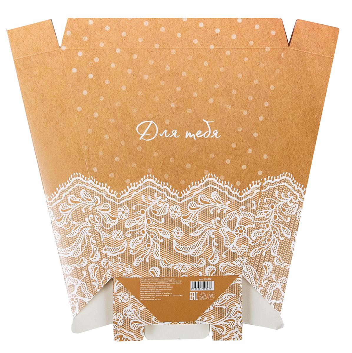 Пакет для цветов Дарите Счастье Для тебя, с атласными лентами3090144Любой подарок начинается с упаковки. Что может быть трогательнее и волшебнее, чем ритуал разворачивания полученного презента. И именно оригинальная, со вкусом выбранная упаковка выделит ваш подарок из массы других. Она продемонстрирует самые теплые чувства к виновнику торжества и создаст сказочную атмосферу праздника.