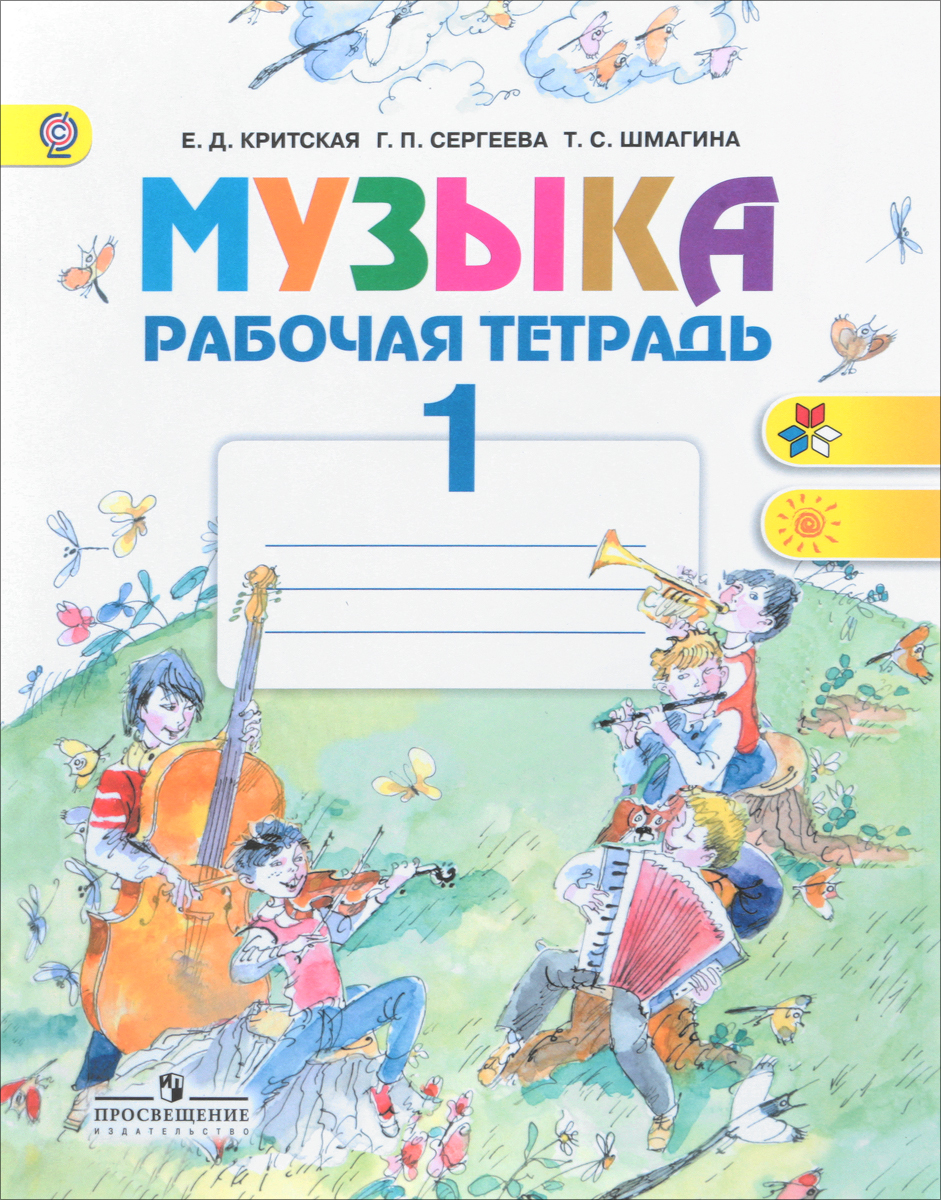 Критская Е. Д., Сергеева Г. П., Шмагина Т. С. Музыка. 1 класс. Рабочая тетрадь