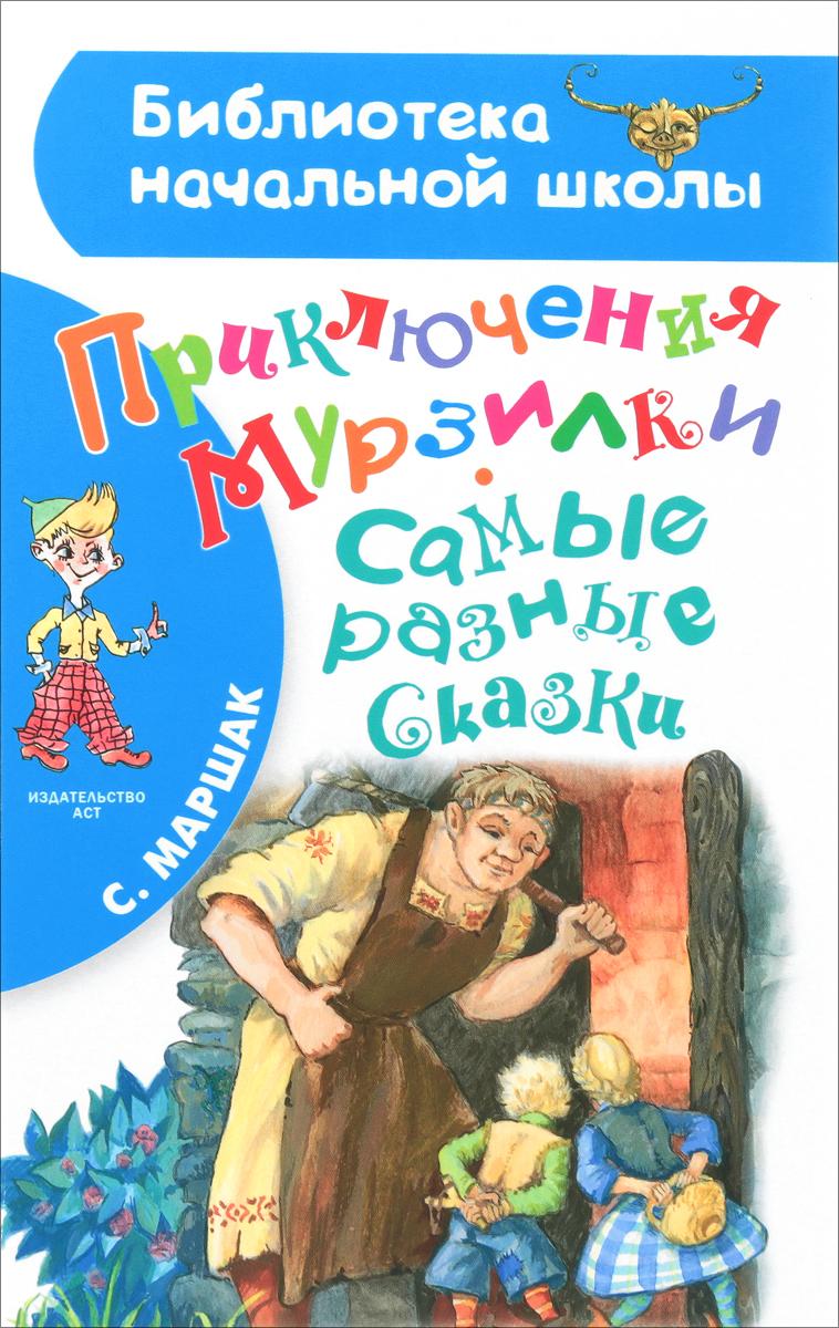С. Маршак Приключения Мурзилки. Самые разные сказки