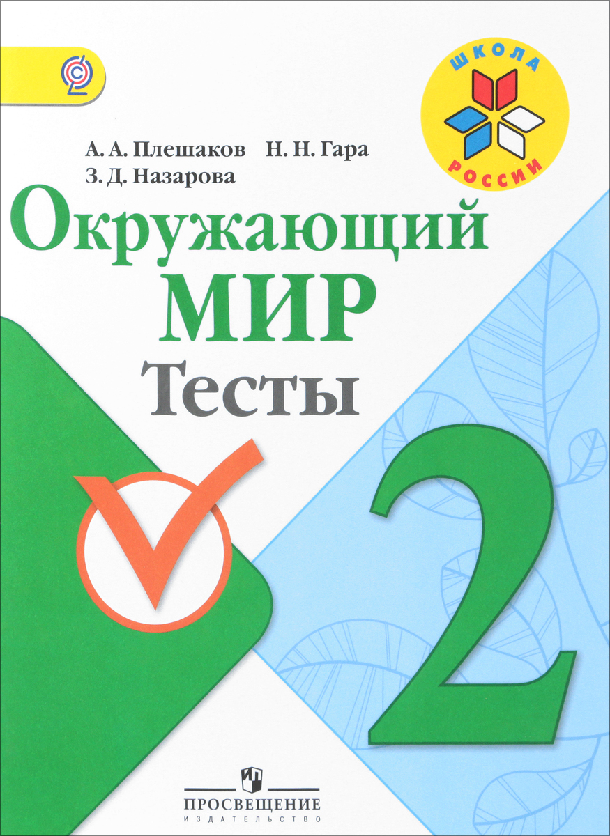Окружающий мир. 2 класс. Тесты. А. А. Плешаков, Н. Н. Гара, З. Д. Назарова