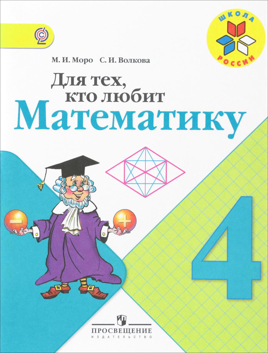 М. И. Моро, С. И. Волкова Для тех, кто любит математику. 4 класс. Учебное пособие для тех кто любит математику 2 класс фгос