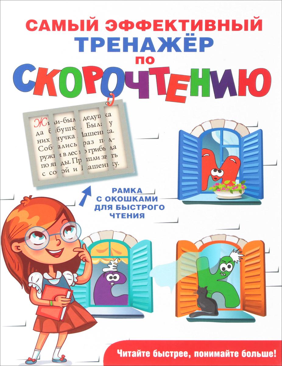 Zakazat.ru: Самый эффективный тренажер по скорочтению. Г. Ф. Абдулганеева