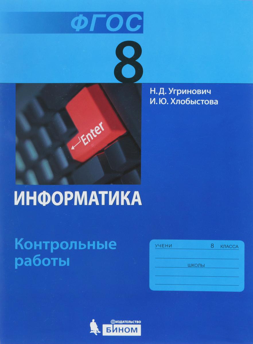 цена Н. Д. Угринович, И. Ю. Хлобыстова Информатика. 8 класс. Контрольные работы