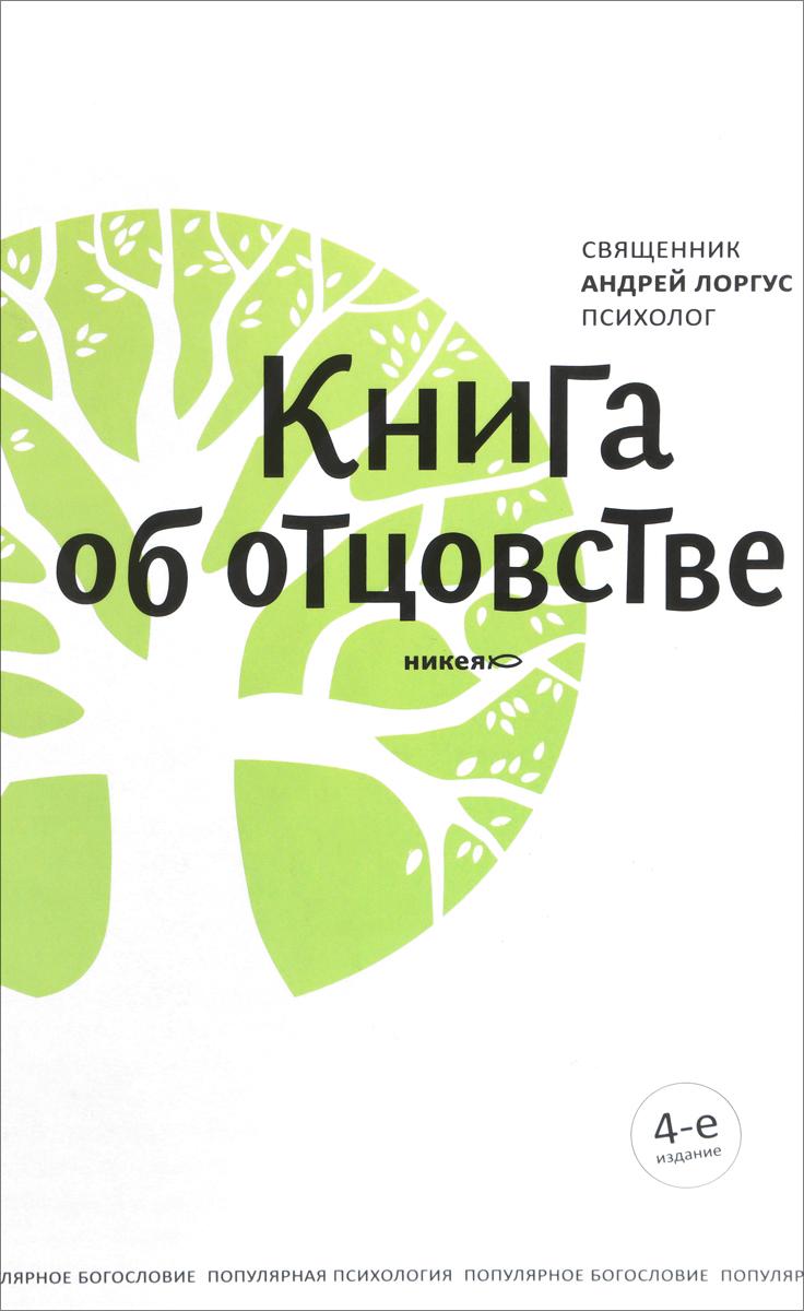 Книга об отцовстве, Священник Андрей Лоргус