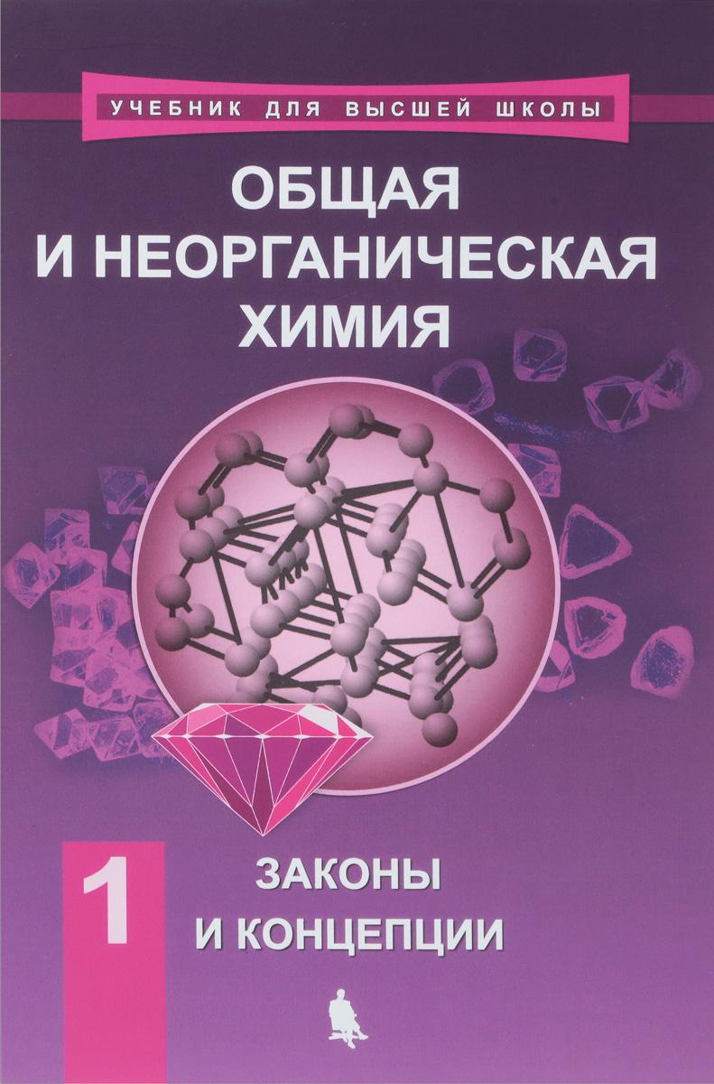 Химия. Общая и неорганическая химия. В 2 томах. Том 1. Законы и концепции