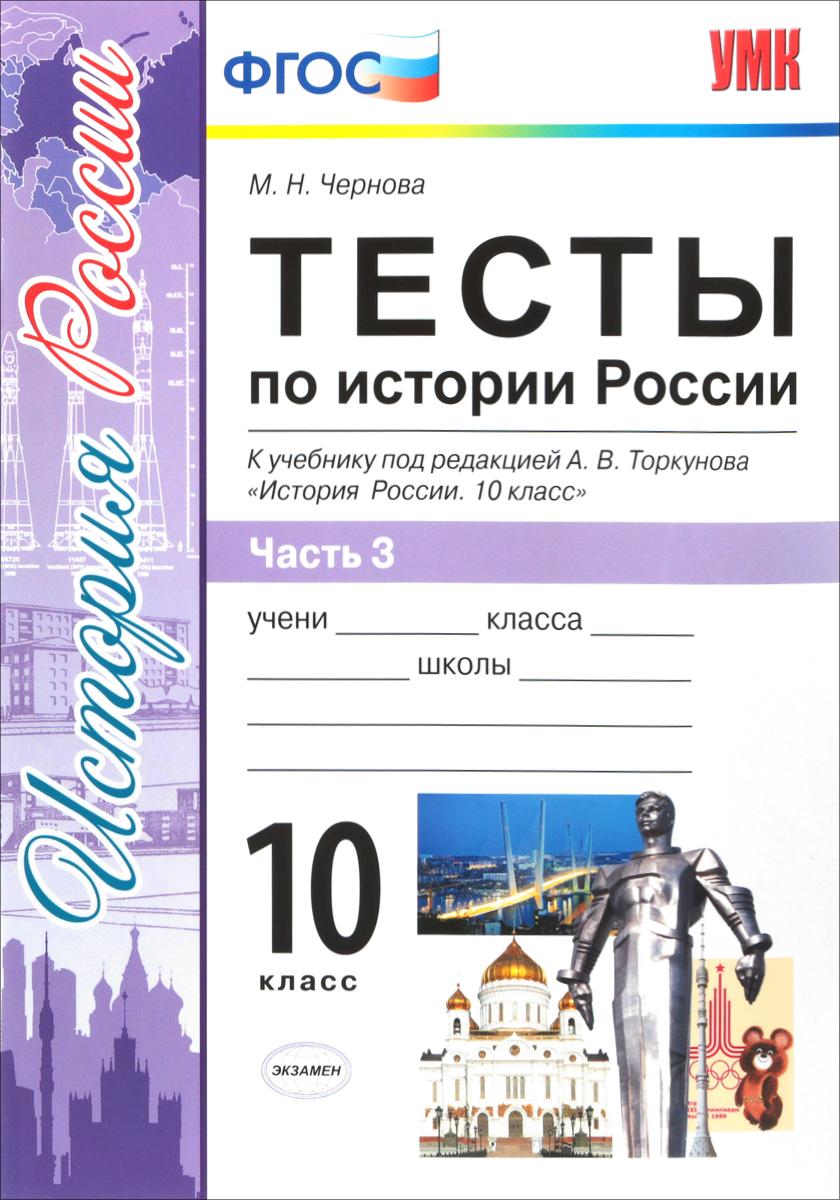 М. Н. Чернова История России. Тесты. 10 класс. Часть 3