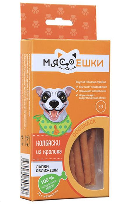 """Лакомство для собак Мясоешки """"Колбаски из кролика"""", 75 г"""