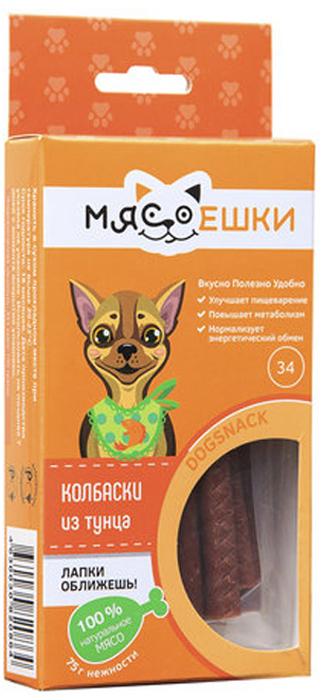 Лакомство для собак Мясоешки Колбаски из тунца, 75 гУТ-00000170Тунец: 95,8%,производные растительного и животного происхождения. Белки-23%, жиры-3,5%, фибра-0,2%, зола-4%, влажность-20%. Калорийность: 321ккал/100грамм