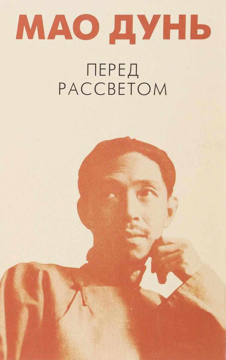 Дунь Мао Перед рассветом мао цзэдун великий кормчий мао цзэдун не бояться трудностей не бояться смерти афоризмы цитаты высказывания