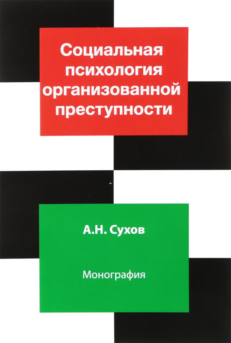 Социальная психология организованной преступности. А. Н. Сухов