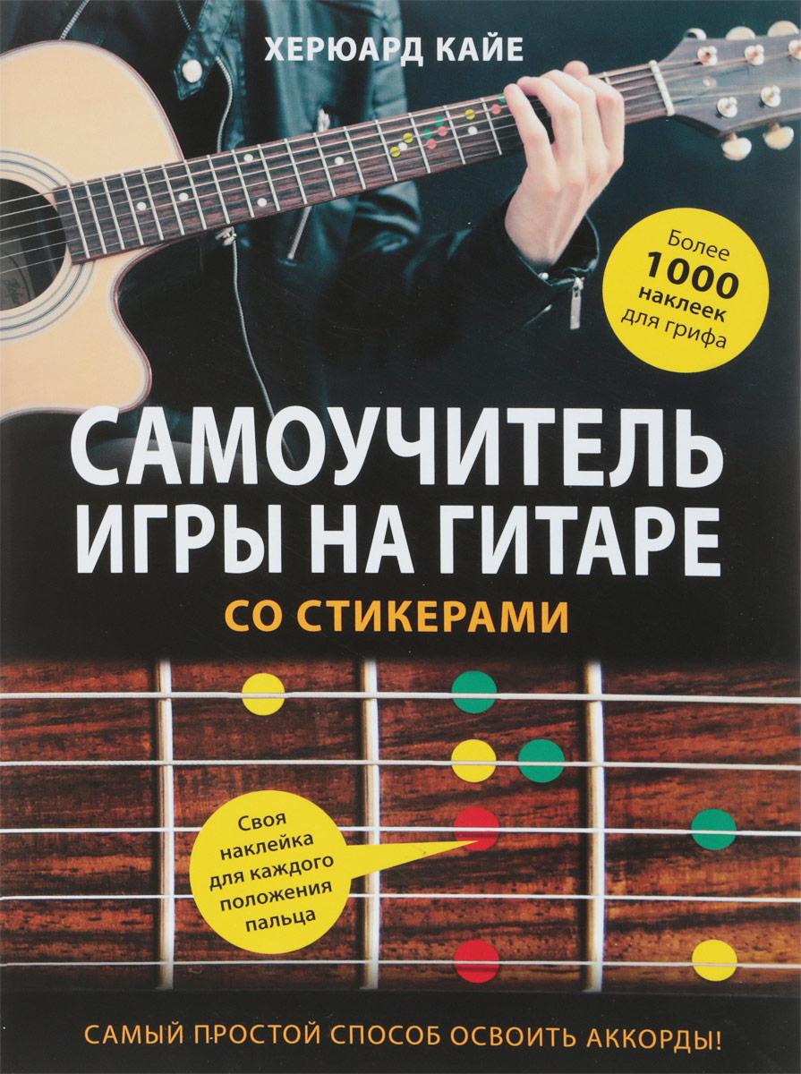Херюард Кайе Самоучитель игры на гитаре со стикерами кайе х самоучитель игры на гитаре со стикерами isbn 9785040901722