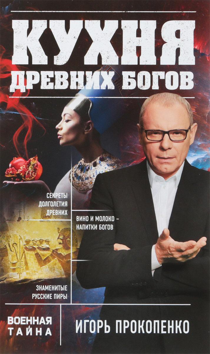 Кухня древних Богов. Игорь Прокопенко