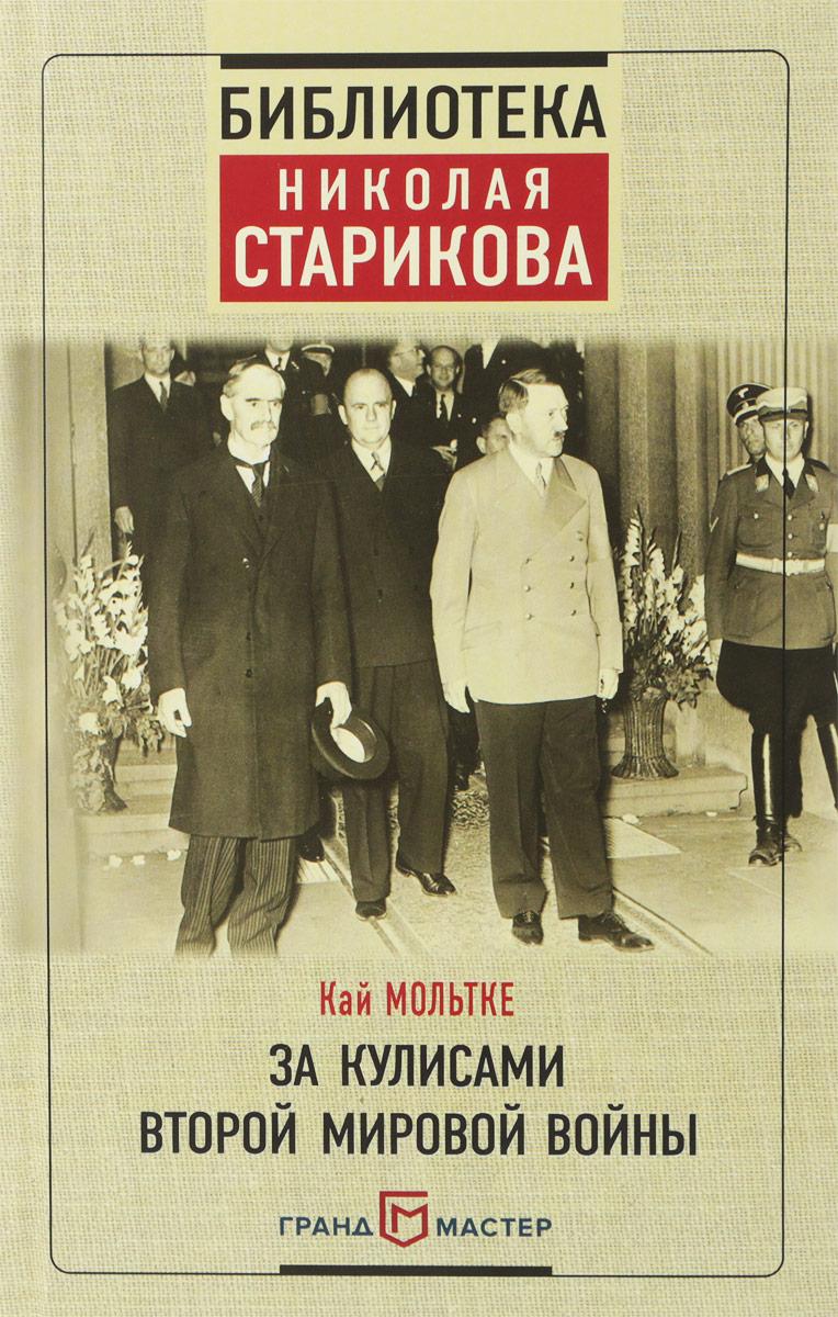 Кай Мольтке За кулисами Второй мировой войны ISBN: 978-5-04-091037-3