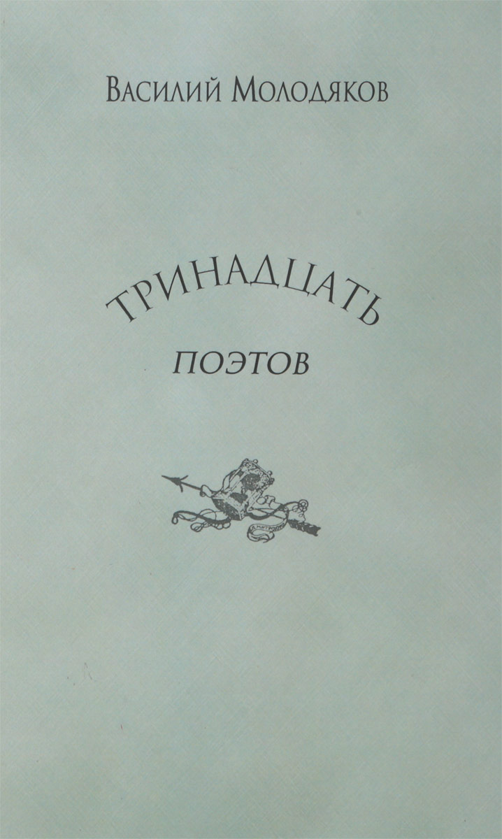 Василий Молодяков Тринадцать поэтов