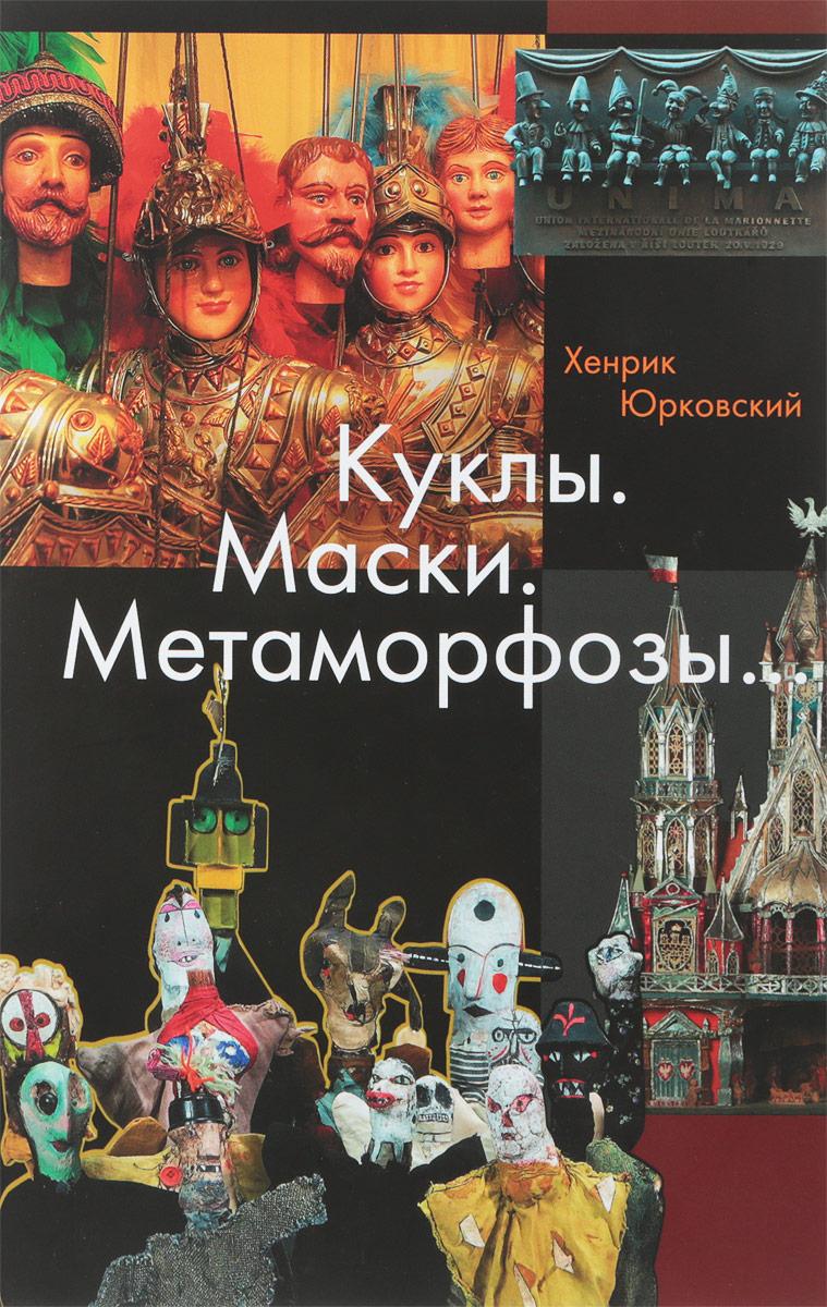 Zakazat.ru: Куклы. Маски. Метаморфозы. Х. Юрковский